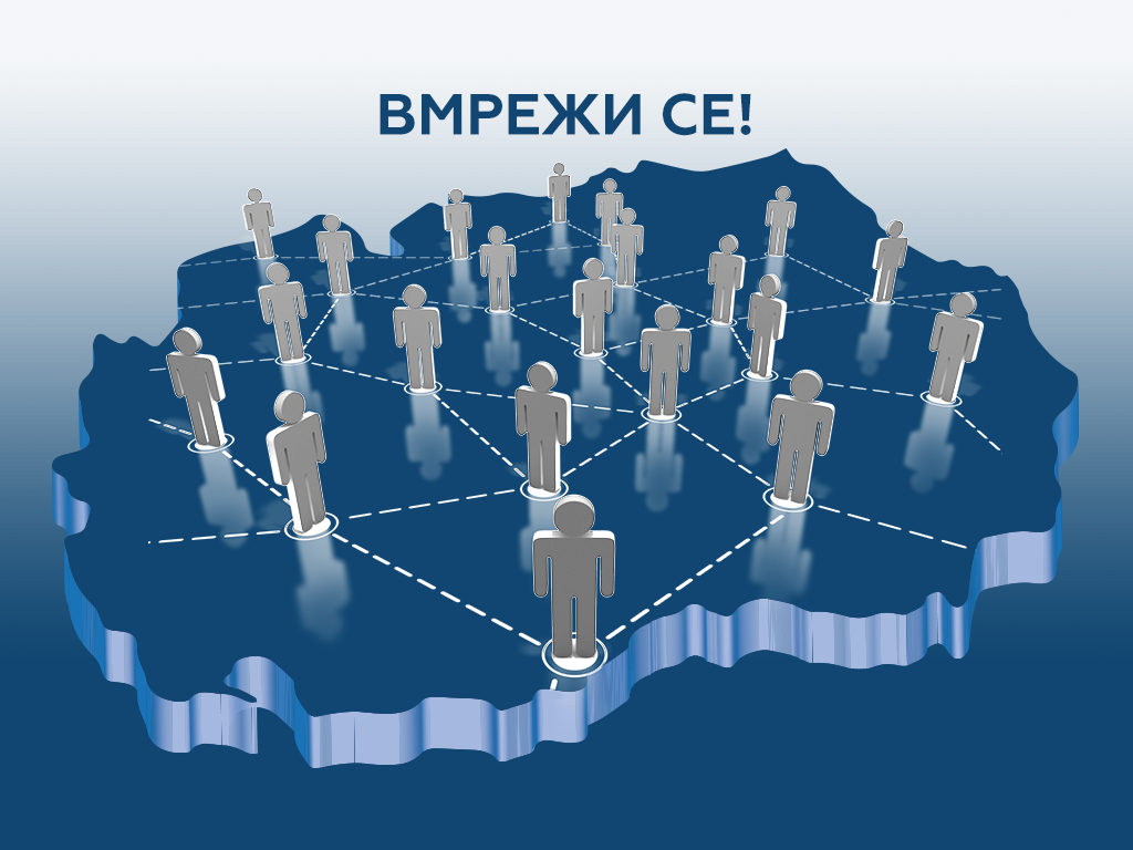 Annual and Financial Reports – BIRN Macedonia